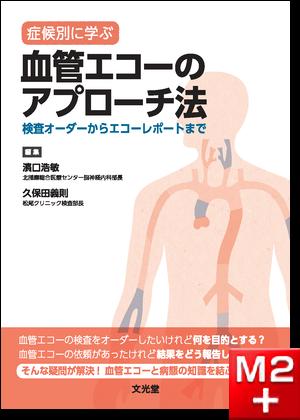 症候別に学ぶ 血管エコーのアプローチ法~検査オーダーからエコーレポートまで
