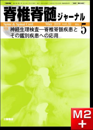 脊椎脊髄ジャーナル32巻5号 神経生理検査―脊椎脊髄疾患とその鑑別疾患への応用