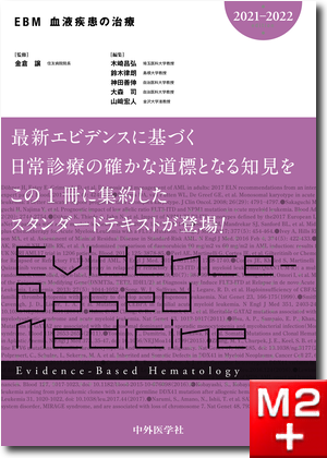 EBM血液疾患の治療2021-2022