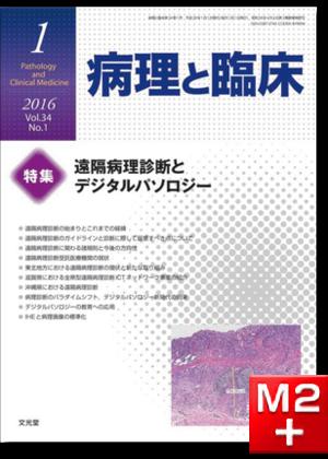 病理と臨床 2016年 1月号(34巻1号)遠隔病理診断とデジタルパソロジー