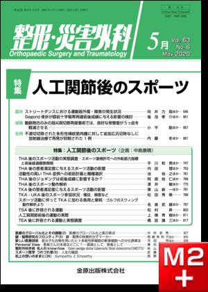 整形・災害外科 2020年5月号 63巻6号 特集 人工関節後のスポーツ【電子版】
