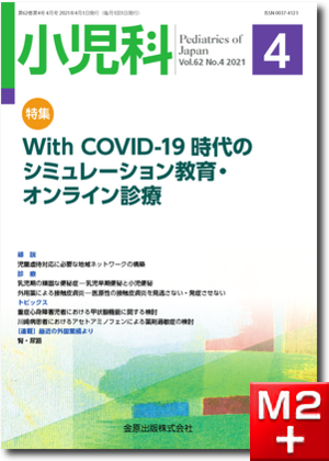 小児科 2021年4月号 62巻4号 特集 With COVID-19 時代のシミュレーション教育・オンライン診療 【電子版】