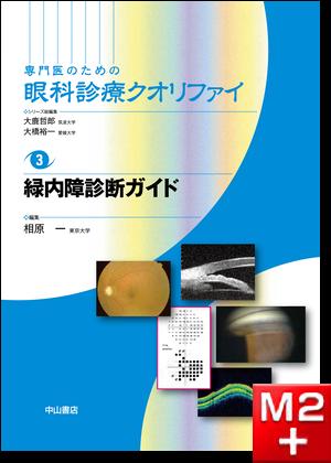 緑内障診断ガイド〈専門医のための眼科診療クオリファイ3〉