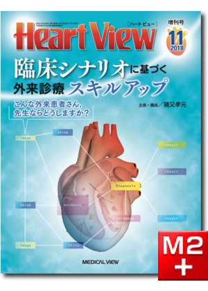 Heart View 2018年11月増刊号 Vol.22 No.12 臨床シナリオに基づく外来診療スキルアップ -こんな外来患者さん,先生ならどうしますか?-