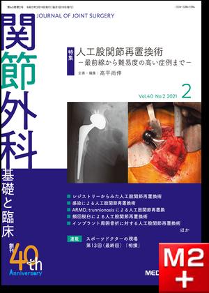 関節外科 2021年2月号 Vol.40 No.2 人工股関節再置換術 最前線から難易度の高い症例まで
