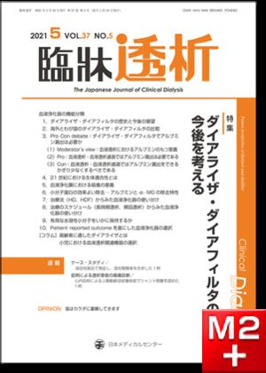 臨牀透析 2021 Vol.37 No.5 ダイアライザ・ダイアフィルタの今後を考える