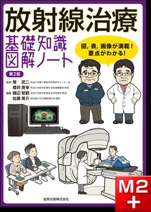 放射線治療 基礎知識図解ノート 第2版