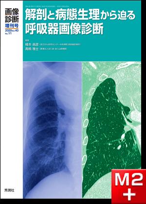 画像診断 Vol.40 No.11(2020年増刊号)解剖と病態生理から迫る呼吸器画像診断