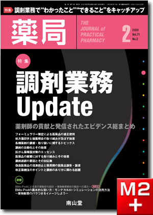 薬局 2020年2月 Vol.71 No.2 調剤業務Update~薬剤師の貢献と発信されたエビデンス総まとめ