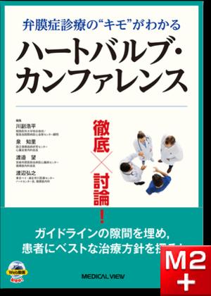 """弁膜症診療の""""キモ""""がわかる 徹底討論! ハートバルブ・カンファレンス"""