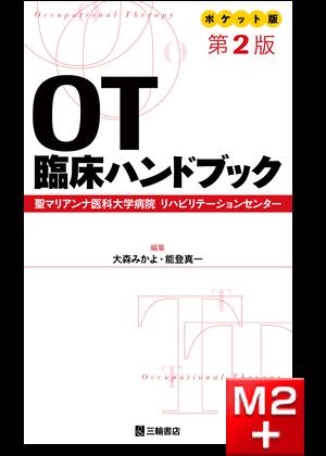 ポケット版 OT臨床ハンドブック 【第2版】