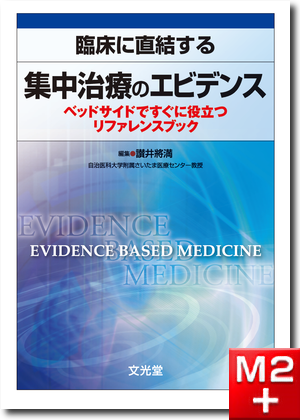 臨床に直結する 集中治療のエビデンス~ベッドサイドですぐに役立つリファレンスブック