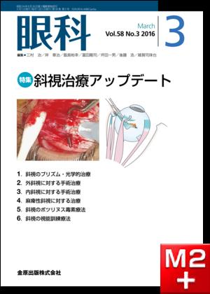眼科 2016年3月号 58巻3号 特集 斜視治療アップデート【電子版】