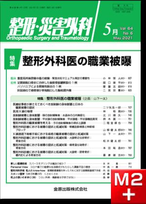 整形・災害外科 2021年5月号 64巻6号 特集 整形外科医の職業被曝【電子版】