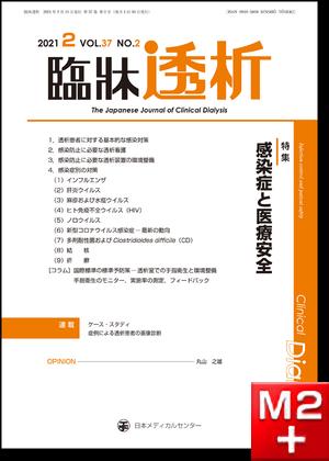 臨牀透析 2021 Vol.37 No.2 感染症と医療安全