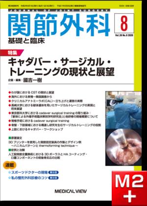 関節外科 2020年8月号 Vol.39 No.8 キャダバー・サージカル・トレーニングの現状と展望