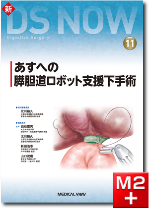 新DS NOW 11 あすへの膵胆道ロボット支援下手術