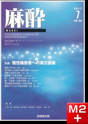 麻酔 2017年7月号【特集】慢性痛患者への漢方医療