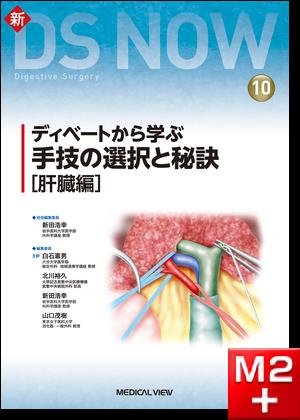 新DS NOW 10 ディベートから学ぶ 手技の選択と秘訣[肝臓編]