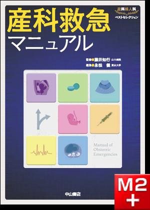 産科救急マニュアル〈産科婦人科ベストセレクション〉