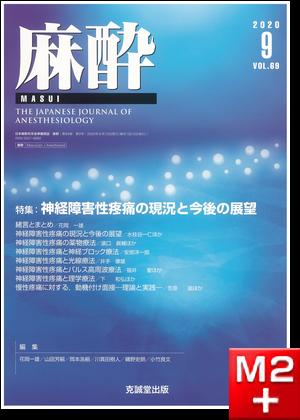 麻酔 2020年9月号【特集】神経障害性疼痛の現況と今後の展望
