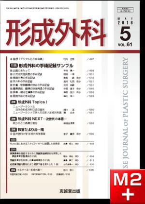 形成外科 2018年5月号【特集】形成外科の手術記録サンプル
