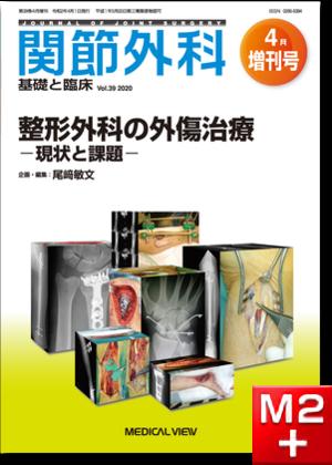 関節外科 2020年4月増刊号  整形外科の外傷治療 -現状と課題-(Vol.39 No.13)