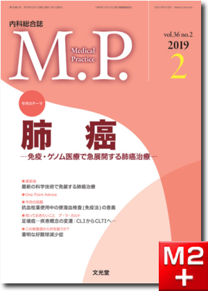 Medical Practice 2019年 2月号(36巻2号)肺癌~免疫・ゲノム医療で急展開する肺癌治療