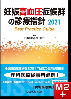 妊娠高血圧症候群の診療指針2021 Best Practice Guide
