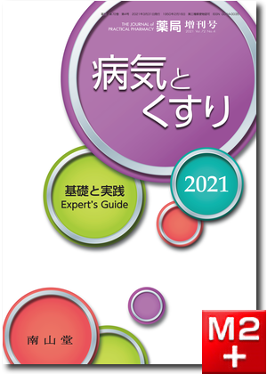 薬局 2021年3月増刊号 Vol.72 No.4 病気とくすり2021 基礎と実践 Expert's Guide