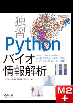 実験医学別冊 独習 Pythonバイオ情報解析~Jupyter、NumPy、pandas、Matplotlibを理解し、実装して学ぶシングルセル、RNA-Seqデータ解析