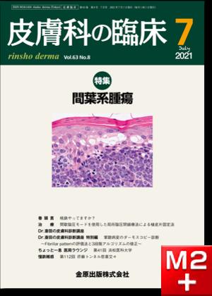 皮膚科の臨床 2021年7月号 63巻8号 特集 間葉系腫瘍 【電子版】