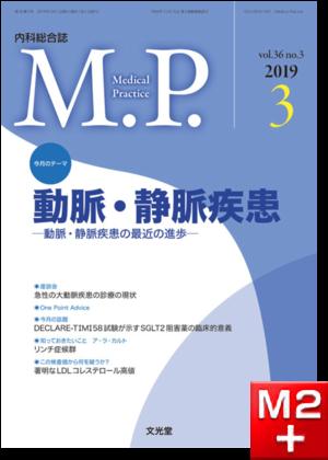 Medical Practice 2019年 3月号(36巻3号)動脈・静脈疾患~動脈・静脈疾患の最近の進歩