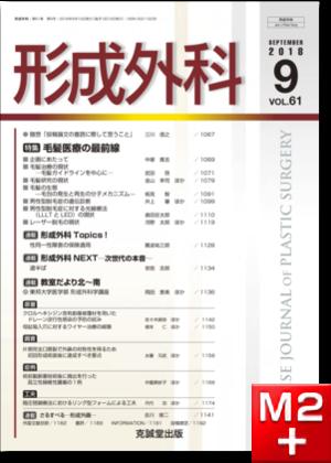 形成外科 2018年9月号【特集】毛髪治療の治療