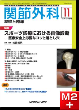 関節外科 2019年11月号 Vol.38 No.11 スポーツ診療における画像診断 -医療安全上必要なコツと落とし穴-