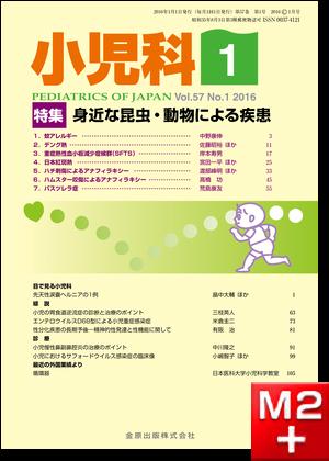 小児科 2016年1月号 57巻1号 特集 身近な昆虫・動物による疾患【電子版】