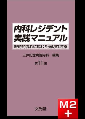 内科レジデント実践マニュアル第11版(eBook版)