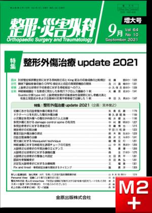 整形・災害外科 2021年9月増大号 64巻10号 特集 整形外傷治療update 2021 【電子版】