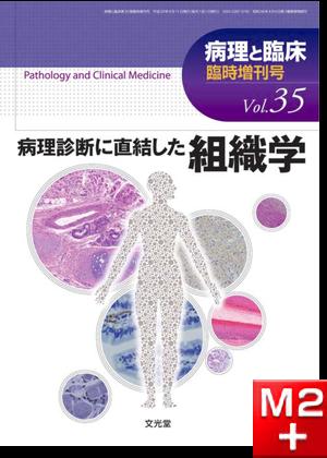 病理と臨床 2017年臨時増刊号 病理診断に直結した組織学
