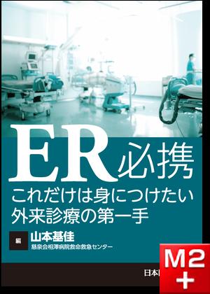 ER必携 これだけは身につけたい外来診療の第一手