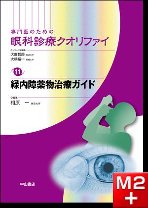 緑内障薬物治療ガイド〈専門医のための眼科診療クオリファイ11〉