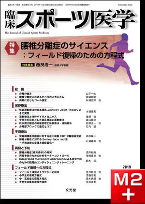 臨床スポーツ医学 2019年10月号(36巻10号)腰椎分離症のサイエンス~フィールド復帰のための方程式