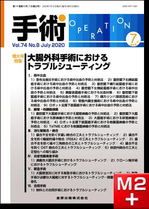 手術 2020年7月号 74巻8号 特集 大腸外科手術におけるトラブルシューティング【電子版】