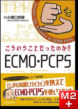 こういうことだったのか!! ECMO・PCPS