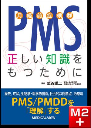 PMS(月経前症候群) 正しい知識をもつために