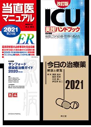 [202104] 臨床現場で役立つセット-3