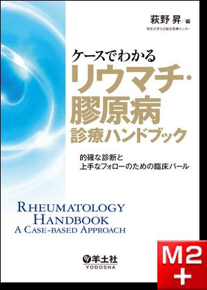 ケースでわかるリウマチ・膠原病診療ハンドブック~的確な診断と上手なフォローのための臨床パール