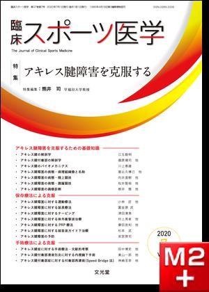 臨床スポーツ医学 2020年7月号(37巻7号)アキレス腱障害を克服する