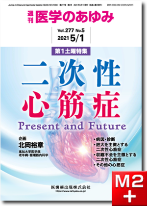 医学のあゆみ277巻5号 二次性心筋症―Present and Future