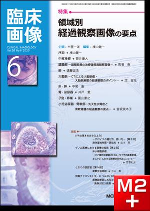臨床画像 2020年6月号 特集 領域別 経過観察画像の要点